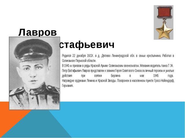 Лавров Петр Евстафьевич