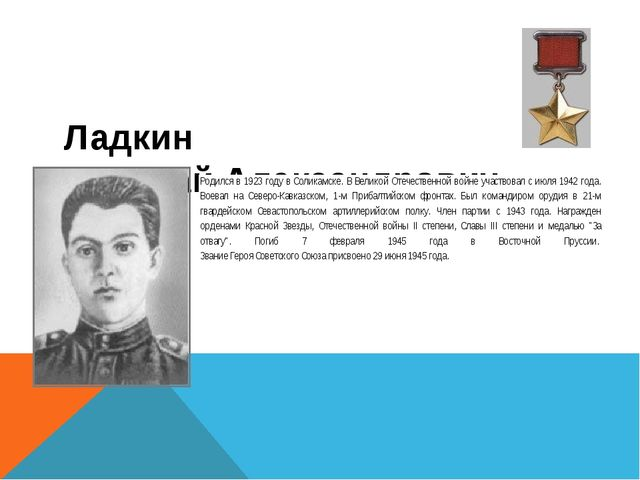 Ладкин Николай Александрович