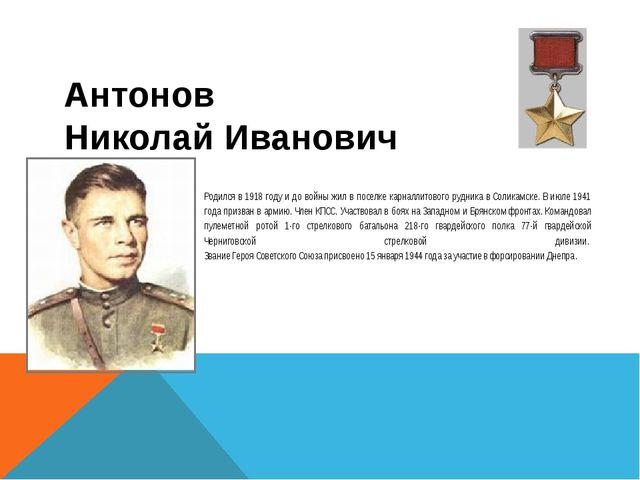 Антонов Николай Иванович