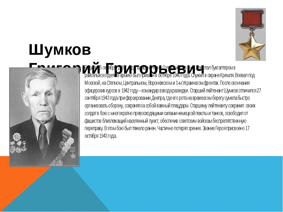 Шумков Григорий Григорьевич