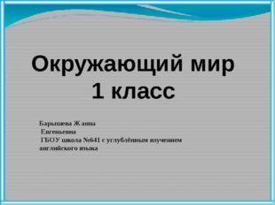 Окружающий мир 1 класс Барышева Жанна Евгеньевна ГБОУ школа №641 с углублённы