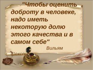 """""""Чтобы оценить доброту в человеке, надо иметь некоторую долю этого качества"""