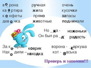 Проверь и запомни!!! в _ рона ручная очень кв _ ртира жила кусочки к _ нфеты
