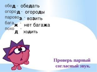 Проверь парный согласный звук. обе _ - огоро _ - парово _ - бага _ - похо _ -