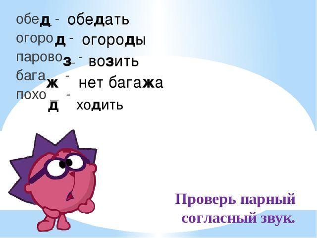 Проверь парный согласный звук. обе _ - огоро _ - парово _ - бага _ - похо _ -...