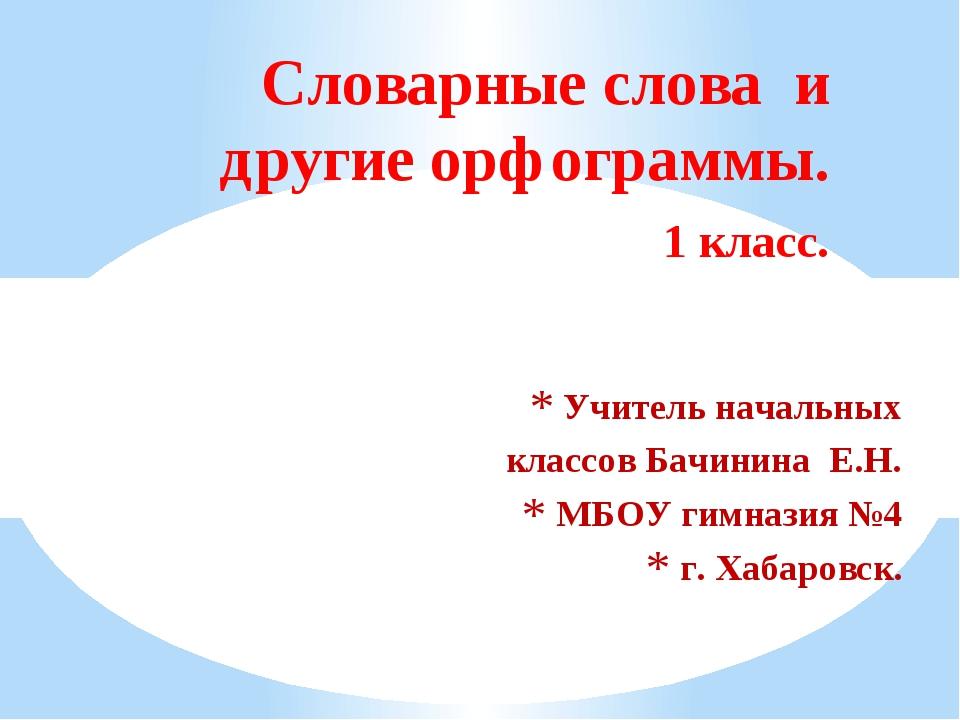 Учитель начальных классов Бачинина Е.Н. МБОУ гимназия №4 г. Хабаровск. Словар...