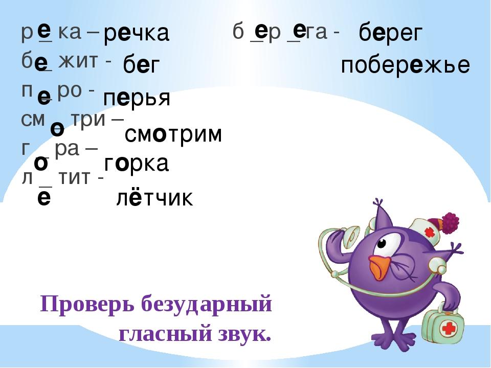 Проверь безударный гласный звук. р _ ка – б _ р _ га - б _ жит - п _ ро - см...