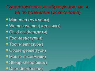 Cуществительные,образующие мн. ч. не по правилам (исключения) Man-men (мужчин