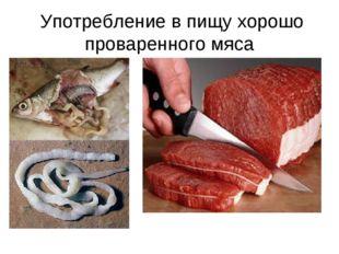 Употребление в пищу хорошо проваренного мяса