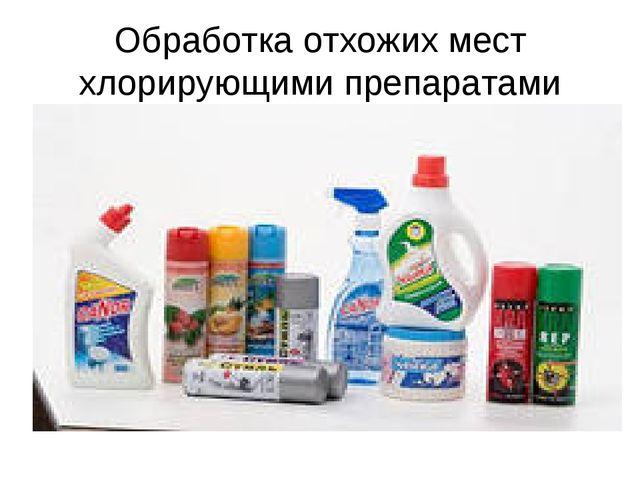 Обработка отхожих мест хлорирующими препаратами