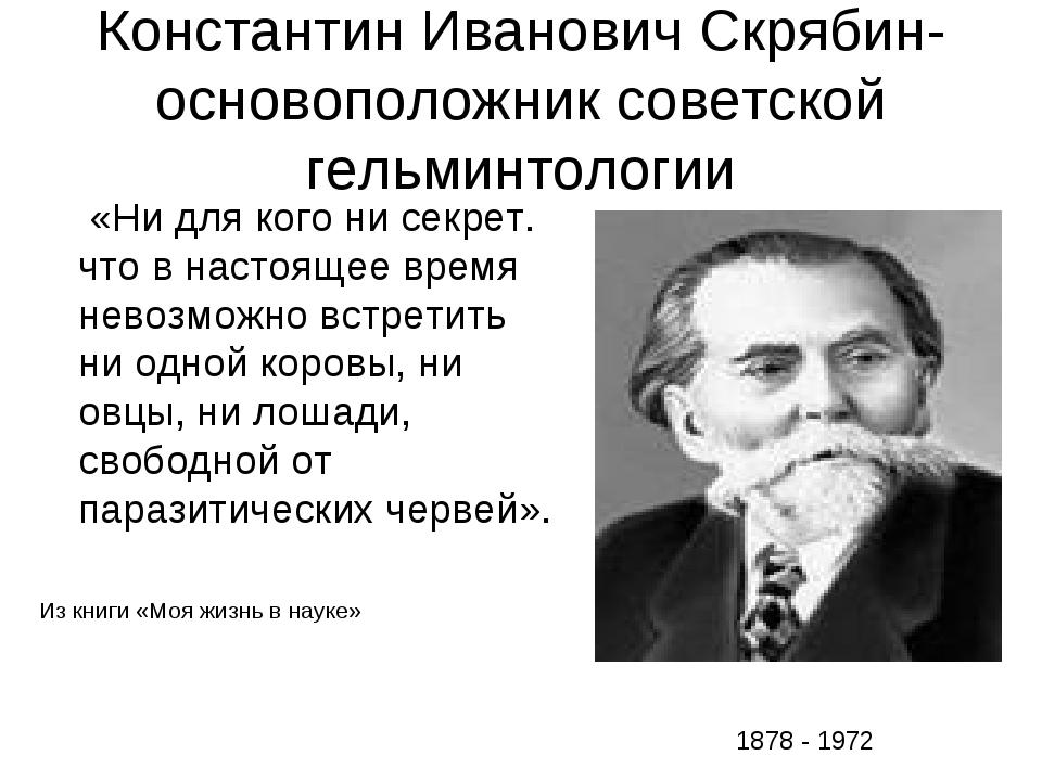 Константин Иванович Скрябин-основоположник советской гельминтологии  «Ни для...
