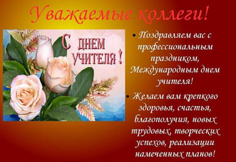 С днем учителя поздравления от коллеги