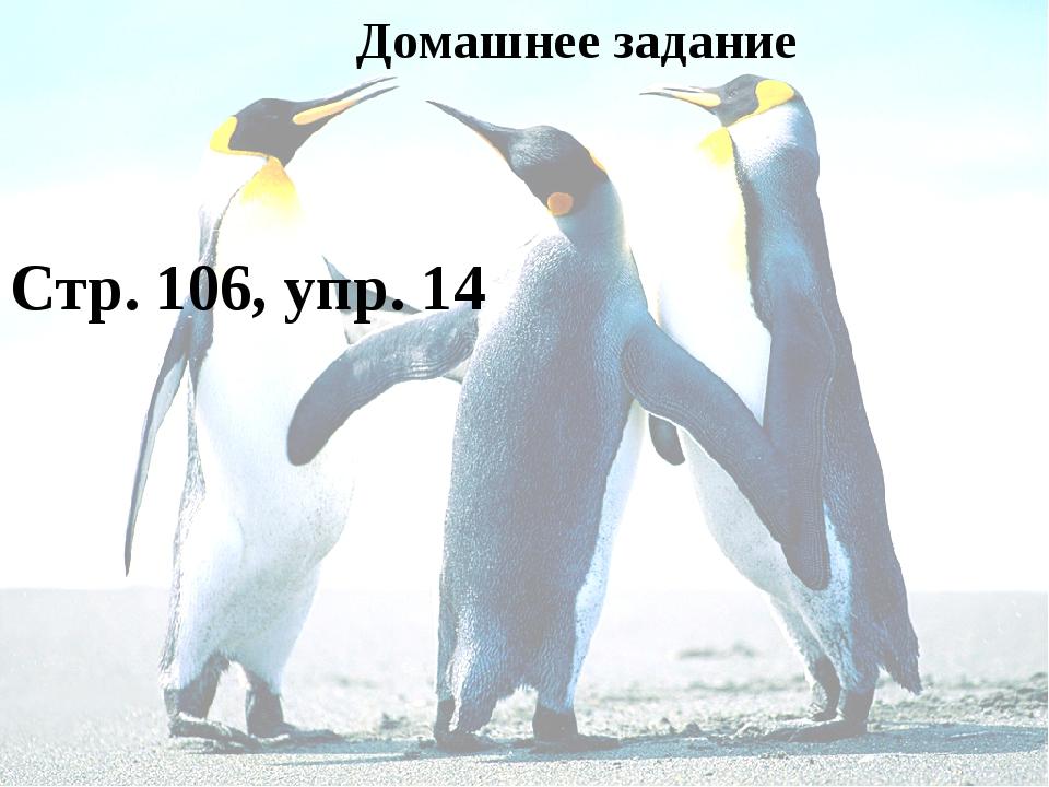 Домашнее задание Стр. 106, упр. 14