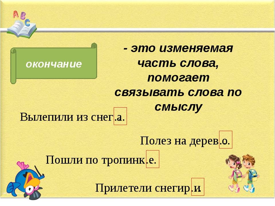 окончание - это изменяемая часть слова, помогает связывать слова по смыслу В...