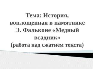 Тема: История, воплощенная в памятнике Э. Фальконе «Медный всадник» (работа
