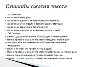 Способы сжатия текста 1. Исключение: • исключение повторов; • исключение одно