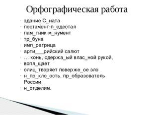 Орфографическая работа здание С_ната постамент-п_едестал пам_тник-м_нумент тр