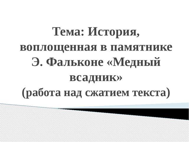 Тема: История, воплощенная в памятнике Э. Фальконе «Медный всадник» (работа...