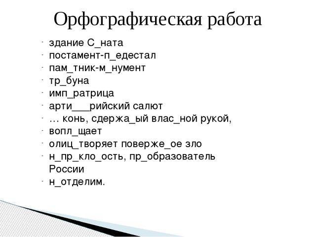 Орфографическая работа здание С_ната постамент-п_едестал пам_тник-м_нумент тр...
