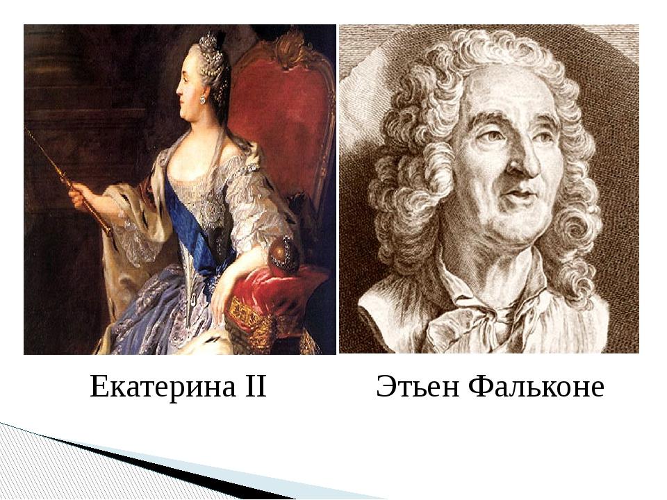 Екатерина II Этьен Фальконе