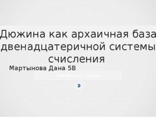 Мартынова Дана 5В Гимназия №2 г. Брянск Дюжина как архаичная база двенадцатер