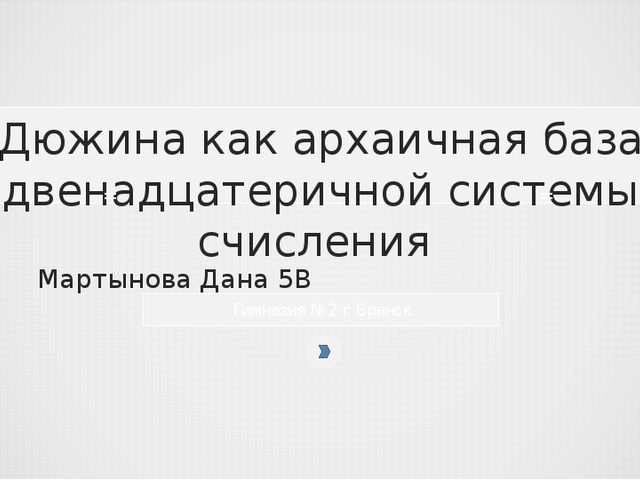 Мартынова Дана 5В Гимназия №2 г. Брянск Дюжина как архаичная база двенадцатер...