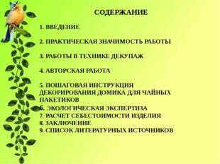 СОДЕРЖАНИЕ 1. ВВЕДЕНИЕ 2. ПРАКТИЧЕСКАЯ ЗНАЧИМОСТЬ РАБОТЫ 3. РАБОТЫ В ТЕХНИКЕ