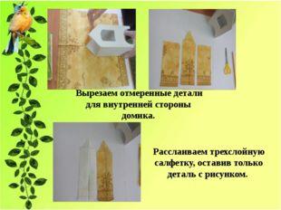 Вырезаем отмеренные детали для внутренней стороны домика. Расслаиваем трехсл