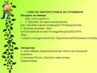 СПИСОК ЛИТЕРАТУРНЫХ ИСТОЧНИКОВ Интернет источники http://www.yandex.ru 2. Де
