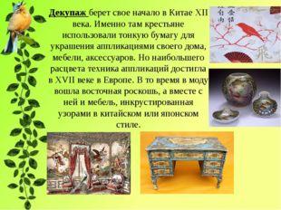 Декупажберет свое начало в Китае XII века. Именно там крестьяне использовали