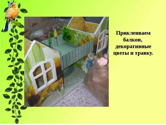 Приклеиваем балкон, декоративные цветы и травку.