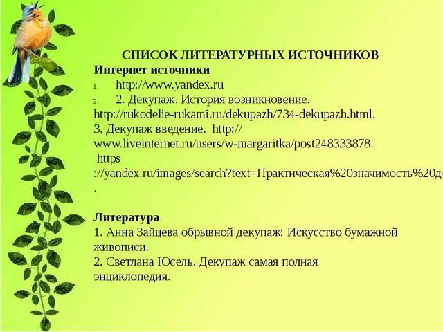 СПИСОК ЛИТЕРАТУРНЫХ ИСТОЧНИКОВ Интернет источники http://www.yandex.ru 2. Де...