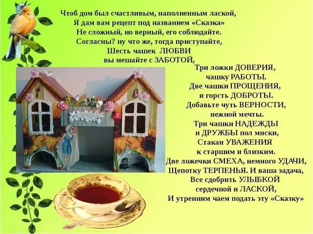 Чтоб дом был счастливым, наполненным лаской, Я дам вам рецепт под названием «...