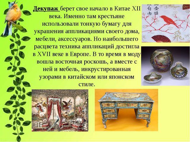 Декупажберет свое начало в Китае XII века. Именно там крестьяне использовали...