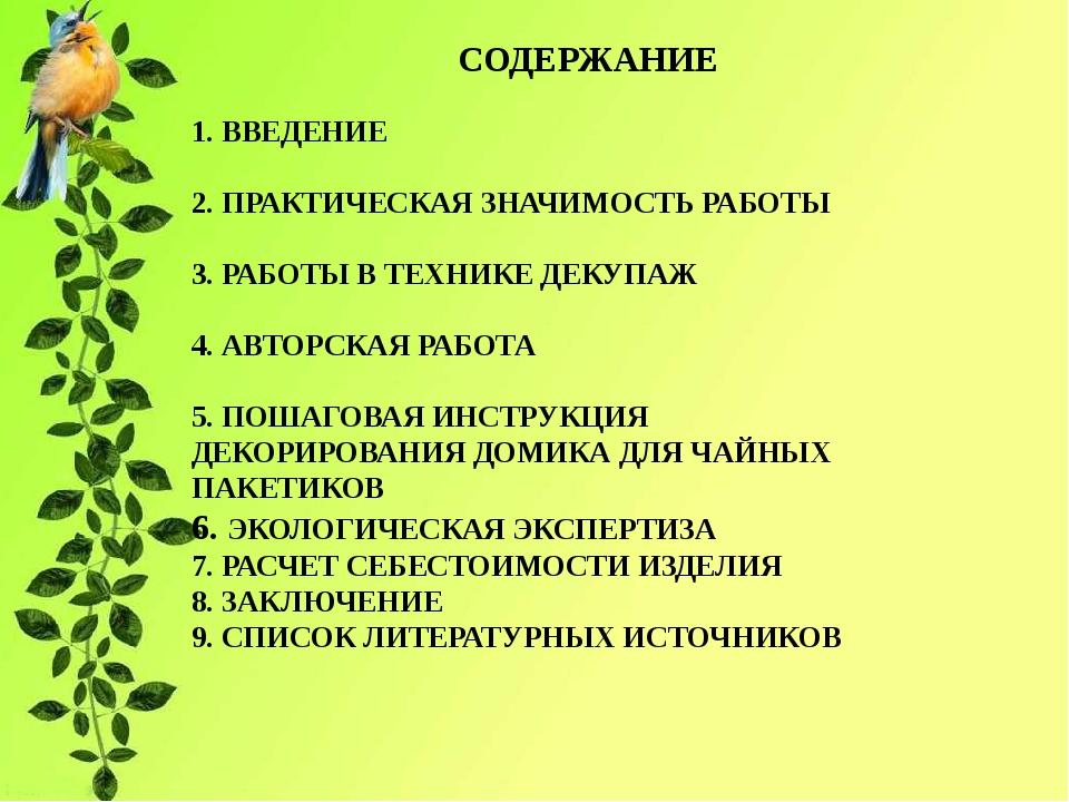 СОДЕРЖАНИЕ 1. ВВЕДЕНИЕ 2. ПРАКТИЧЕСКАЯ ЗНАЧИМОСТЬ РАБОТЫ 3. РАБОТЫ В ТЕХНИКЕ...