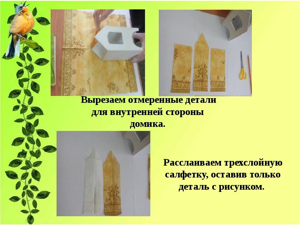 Вырезаем отмеренные детали для внутренней стороны домика. Расслаиваем трехсл...
