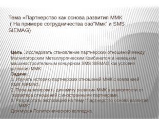 """Тема «Партнерство как основа развития ММК ( На примере сотрудничества оао""""Ммк"""