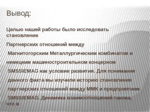 Вывод: Целью нашей работы было исследовать становление Партнерских отношений