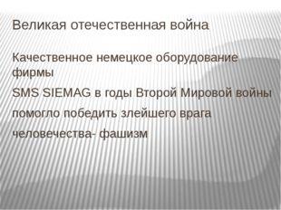 Великая отечественная война Качественное немецкое оборудование фирмы SMS SIEM