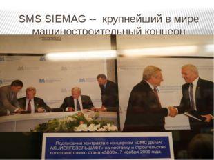 SMS SIEMAG -- крупнейший в мире машиностроительный концерн