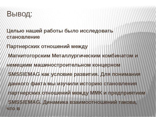 Вывод: Целью нашей работы было исследовать становление Партнерских отношений...