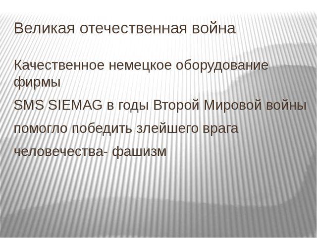 Великая отечественная война Качественное немецкое оборудование фирмы SMS SIEM...