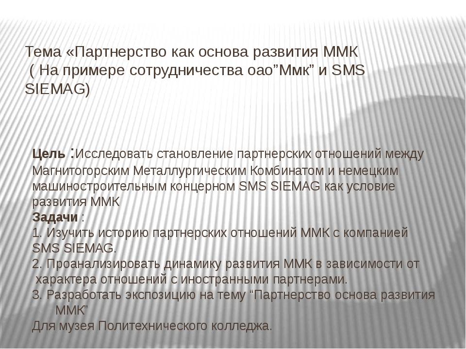 """Тема «Партнерство как основа развития ММК ( На примере сотрудничества оао""""Ммк..."""