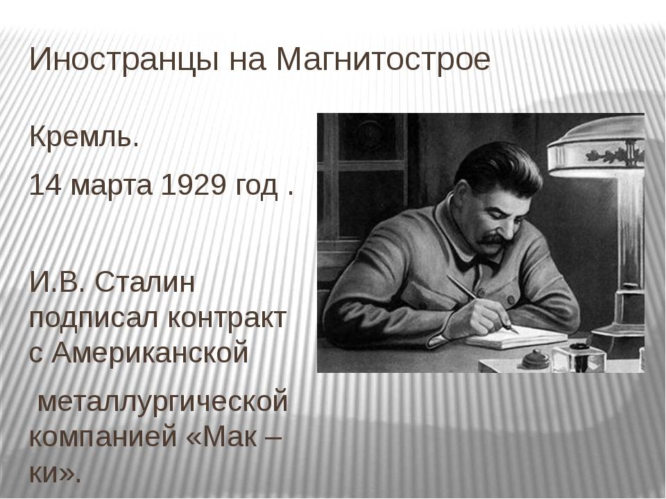 Иностранцы на Магнитострое Кремль. 14 марта 1929 год . И.В. Сталин подписал к...