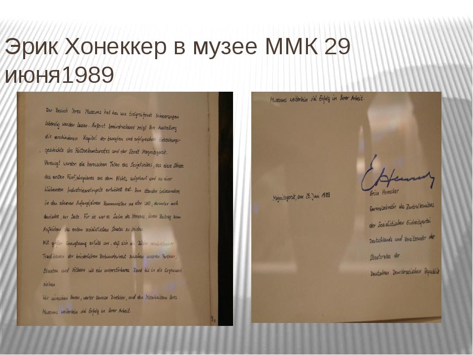 Эрик Хонеккер в музее ММК 29 июня1989