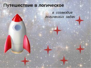 Путешествие в логическое пространство в созвездие логических задач