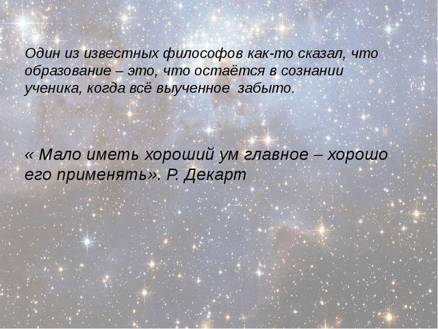 Один из известных философов как-то сказал, что образование – это, что остаётс...