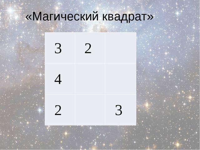 «Магический квадрат»          3 2  4  2  3