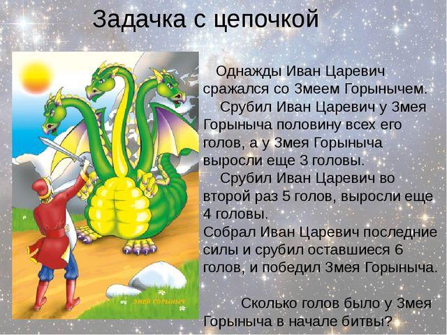 Задачка с цепочкой Однажды Иван Царевич сражался со Змеем Горынычем. Срубил И...