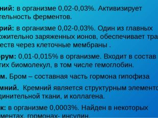 Магний: в организме 0,02-0,03%. Активизирует деятельность ферментов. Натрий: